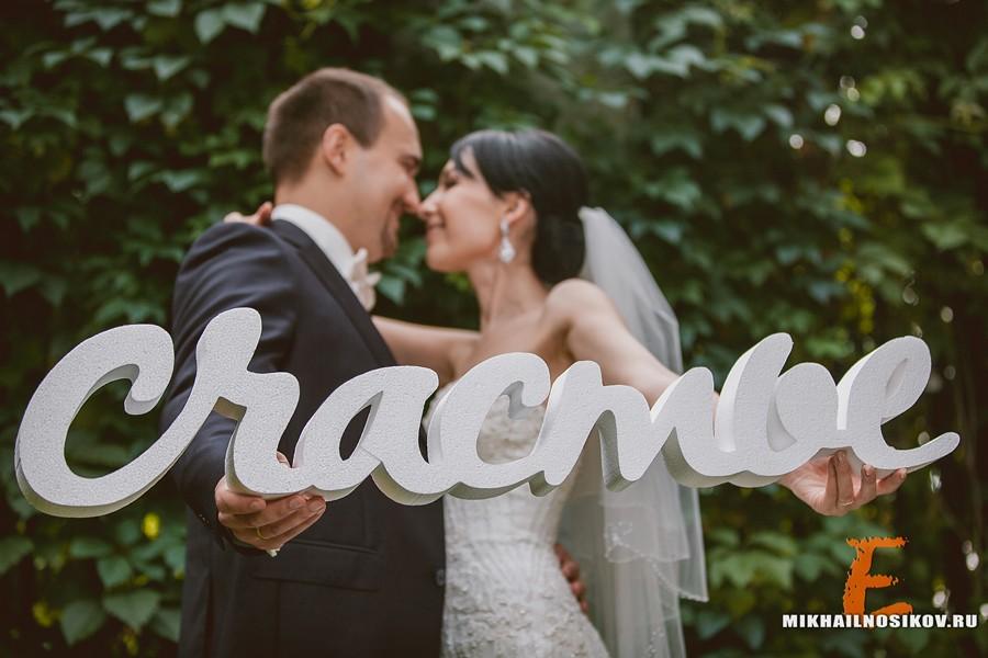 МЕГАпозитивные Денис и Ирина. Свадьба