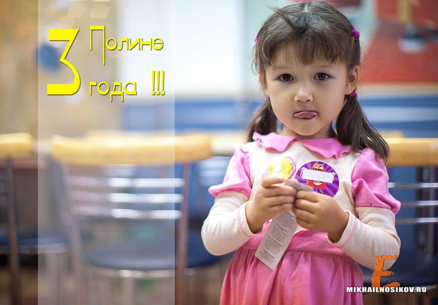 Детский день рождения - Полине 3 года!