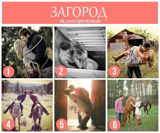 Локации для фотосессии love story
