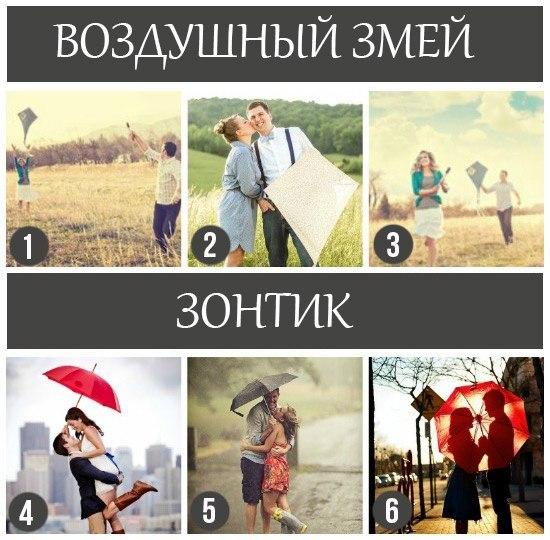 Идеи для фотосессии