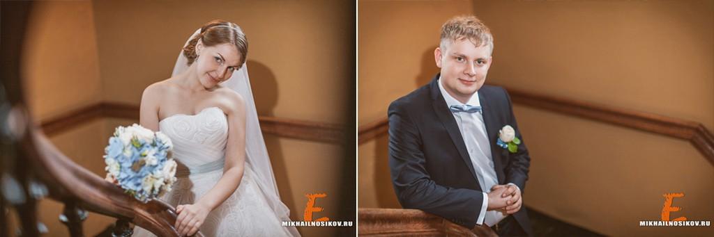 Жених и Невеста. Осень