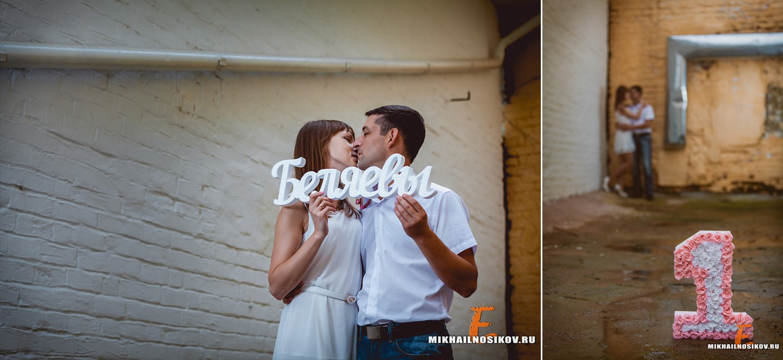 Семейная фотосессия на годовщину свадьбы