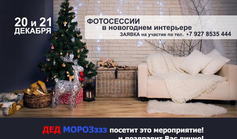 """Фотосессия """"Новогодние Истории"""""""