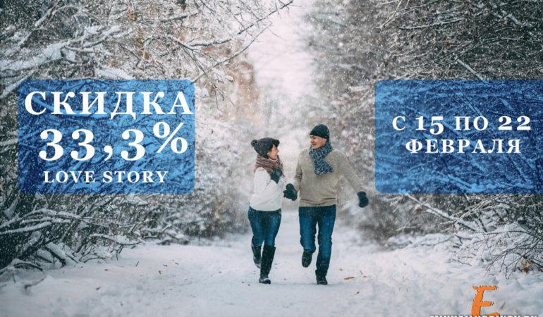 Love Story фотосессии со скидкой 33,3%