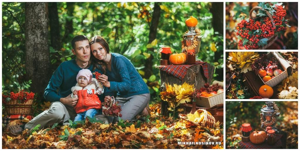 Семейная осенняя фотосессия на природе