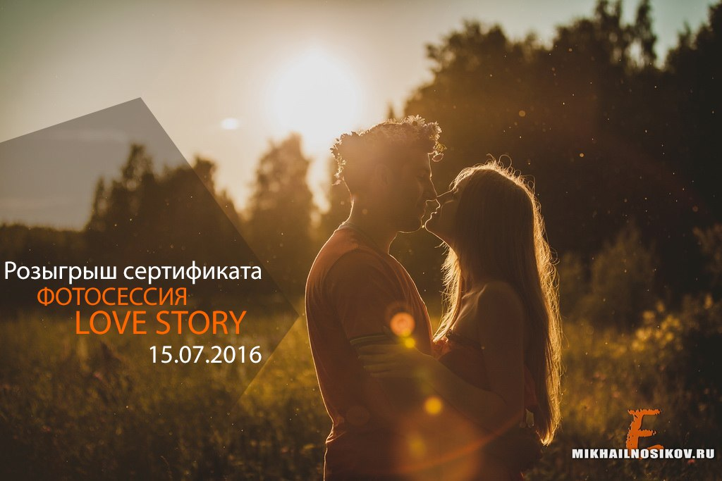 Love Story фотосессия