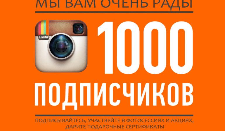 1000 подписчиков в инстаграм