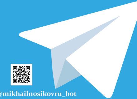 Telegram бот MIKHAILNOSIKOV.RU