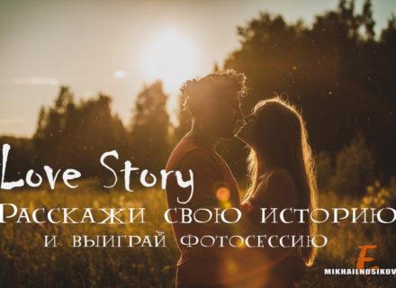 Розыгрыш Love Story фотосессии — никаких репостов!