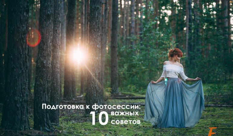 Подготовка к фотосессии: 10 важных советов