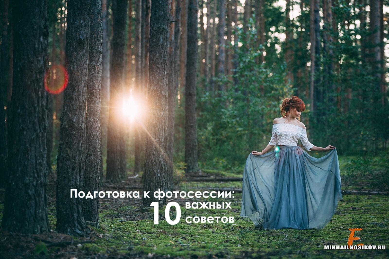 10 ВАЖНЫХ СОВЕТОВ